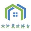2020天津建筑建材展览会