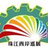 2020第二十届中山机床模具及塑胶机械展览会